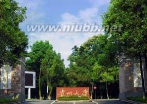 贵州大学:贵州大学-历史沿革,贵州大学-办学条件_贵州大学法学院