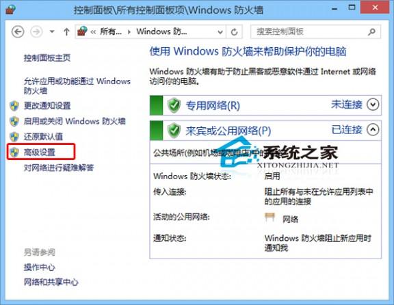 Win10如何查看Windows防火墙的监视器状态
