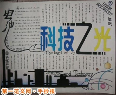 科技手抄报:屋面落水口防堵研究