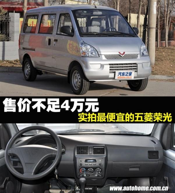 五菱荣光商务车-解读低配车 实拍五菱荣光1.2L基本型