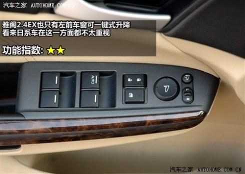 61阅读 广汽本田 雅阁 2.4 EX