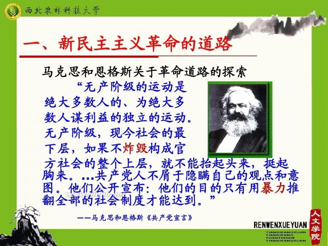 新民主义革命理论 新民主主义革命理论