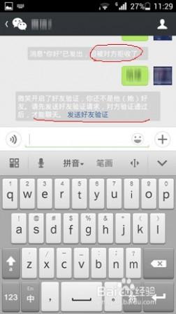 微信怎么知道对方把自己拉黑或删除了