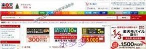 日本购物网站大全 日本人常用购物网站大全