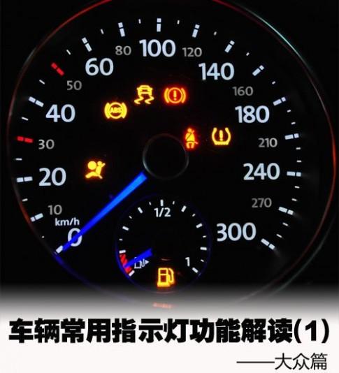 汽车仪表盘指示灯图解大全 车辆常用指示灯功能解读(1) 大众篇