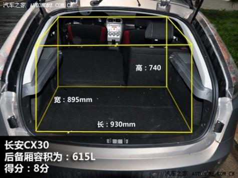 61阅读 长安汽车 长安CX30 2010款 1.6 MT运动型
