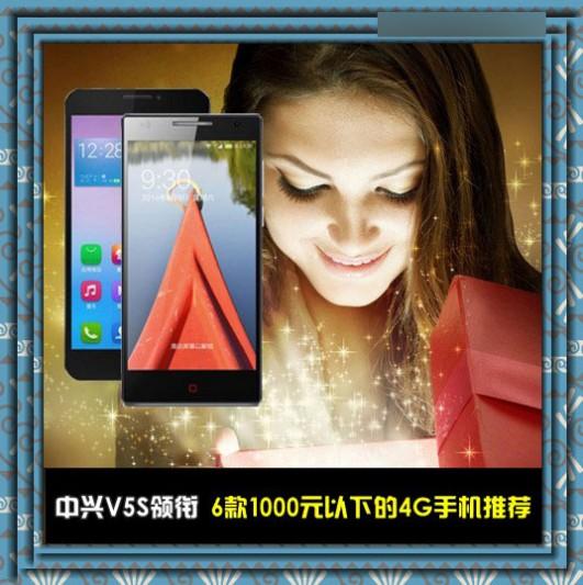 中兴V5S领衔 6款1000元以下的4G手机推荐
