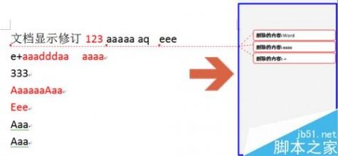 取消word2010文档右侧框修改注释修订框