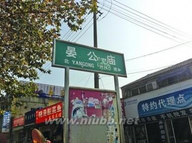南京的地名与历史上的官员有些关系