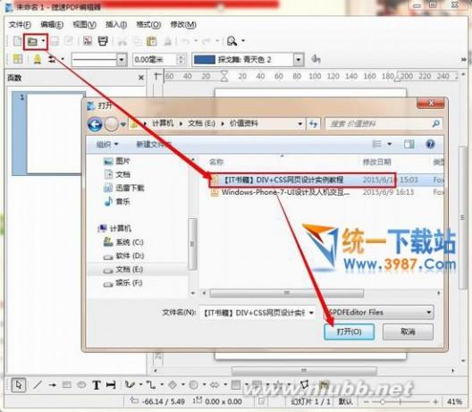 pdf文件怎么修改 如何修改PDF文件内容