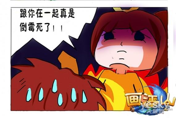 单身汪:妹子的真心意 画江山治愈四格漫画
