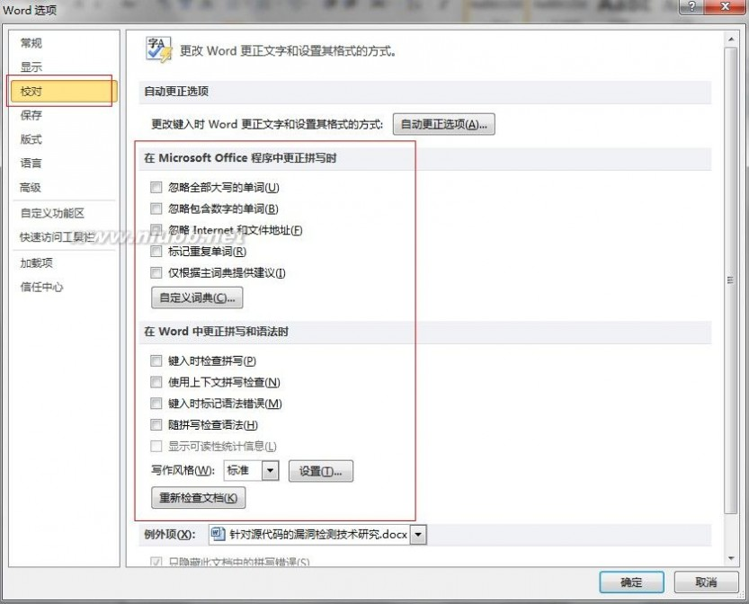 endnotex4 Endnote X4在Word2010反应慢的解决方法