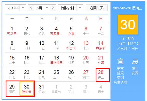 端午是几号 2017年端午节是几月几号 2017年端午节是几号