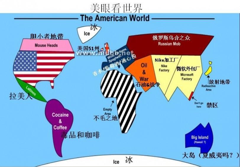 美眼看世界:一张地图告诉你老美怎么看世界
