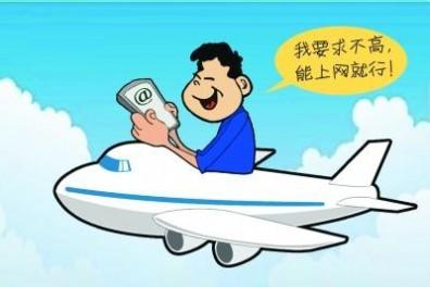wifi航班 飞机上网 飞机wifi