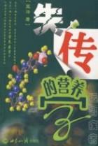 失传的营养学 1-好书推荐---《失传的营养学》