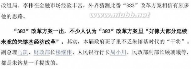383改革方案全文 383改革方案报告全文及解读