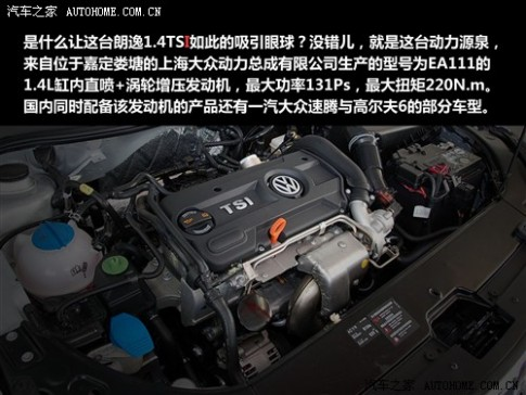 61阅读 上海大众 朗逸 2010款 1.4TSI 运动版