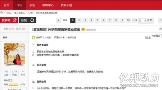 京东在其网站上已经公告了网购商家搬家鼓励政策