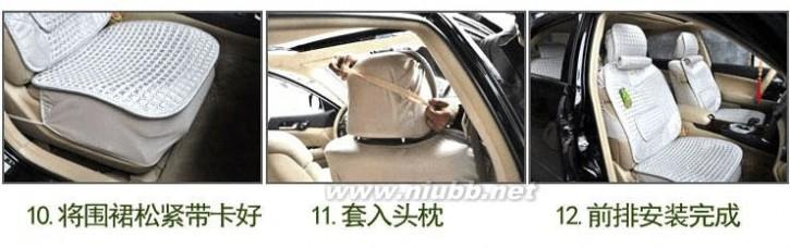 汽车车垫 图文详解汽车坐垫安装方法
