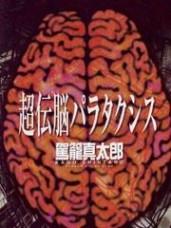 驾笼真太郎 【千日谈】20130720【每日影评】【漫画】《超传脑》:驾笼真太郎与猎奇