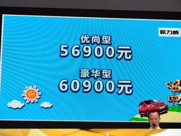 长安汽车 欧力威 2014款 1.4L 自动豪华型