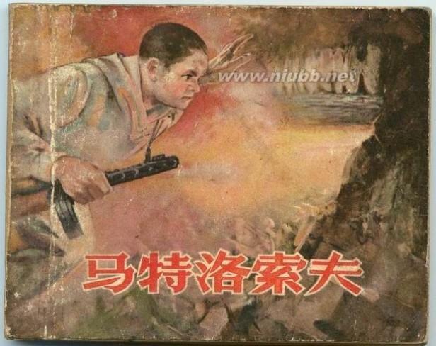 追寻马特洛索夫们——那些以肉体堵枪眼的红色英雄