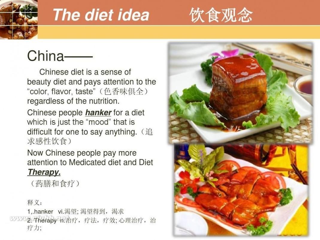 饮食文化 英语 西方饮食文化英语PPT介绍