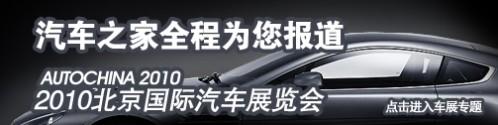 北京车展首发 比亚迪suv s6登陆展馆 61阅读