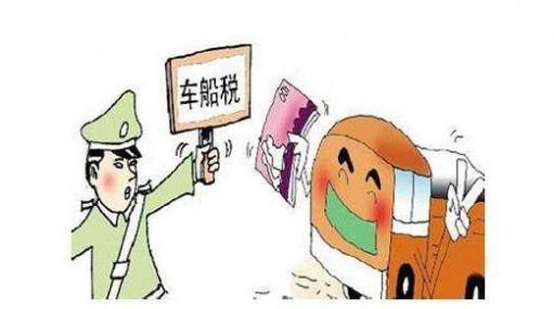 2017年深圳车船税法律如何规定