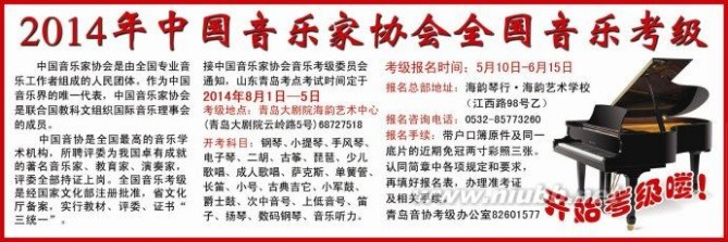 中国音乐家协会全国音乐考级报名简章