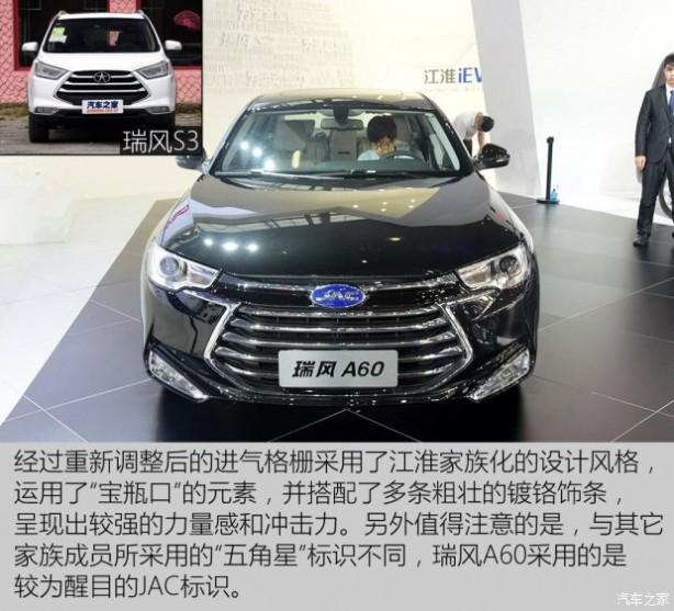 江淮汽车 瑞风A60 2016款 基本型