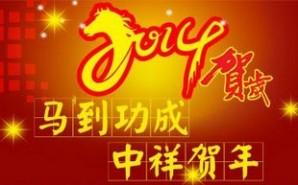 14年春晚节目单 2014年中央春晚节目单公布