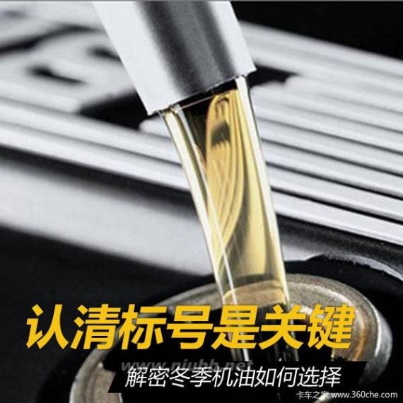 认清标号是关键 解密冬季机油如何选择_机油标号
