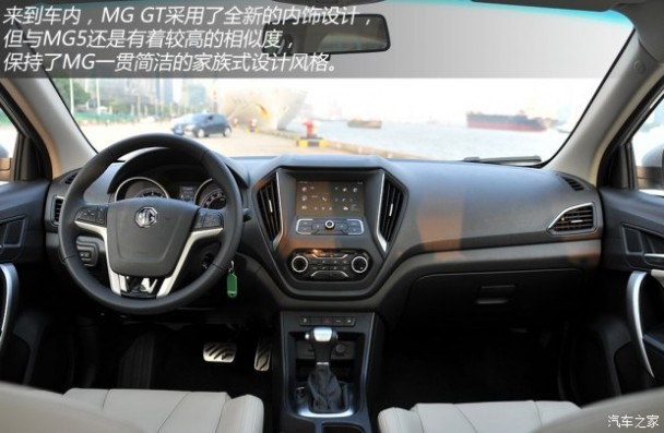 上汽集团 MG GT 2014款 基本型