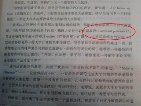 李开复回应学历造假质疑:导师曾挽留我留校