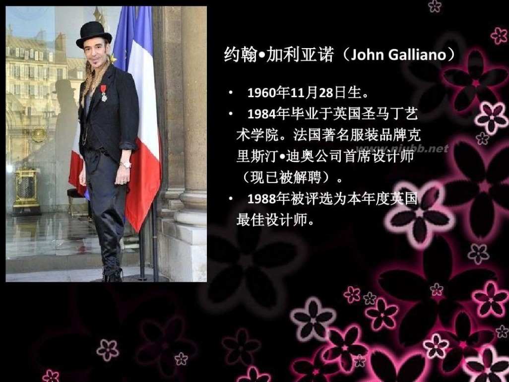迪奥首席设计师 迪奥Dior首席服装设计师——约翰·加利亚诺(John Galliano)