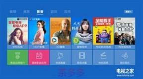 电视app是什么 智能电视安装什么软件好?十大应用推荐