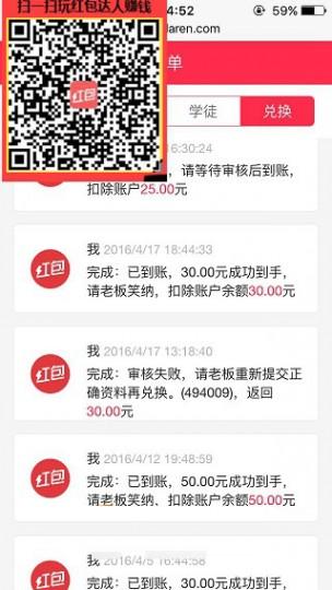 红包达人提现多久到账 红包达人提现到账时间介绍