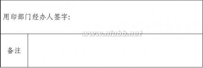 印章公司 公司印章治理措施