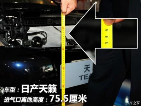 日产 东风日产 天籁 2011款 2.5L XL 领先版