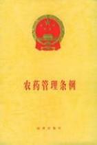 农药管理条例:农药管理条例-管理条例,农药管理条例-总则_农药管理条例