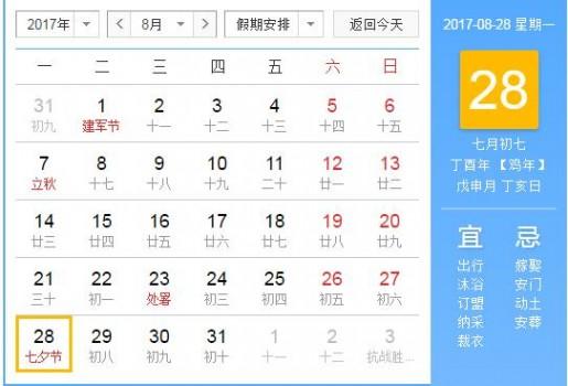七夕 几号 2017年七夕时间_2017七夕节是几月几号