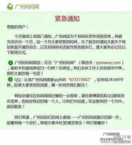 广州妈妈网 广州妈妈网打不开 广州妈妈网怎么了 广州妈妈网被关