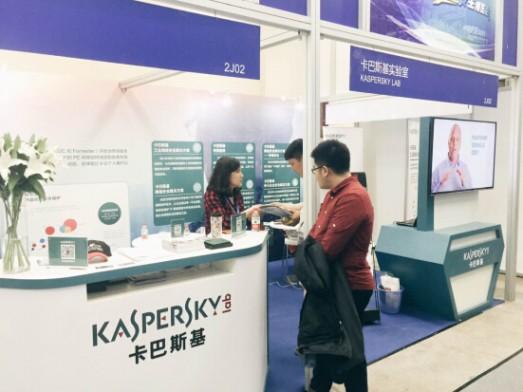 卡巴斯基携企业安全新品亮相首都网络安全日
