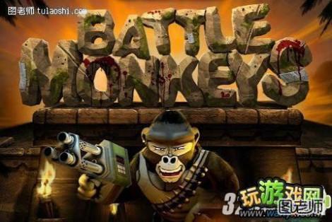 战斗之石攻略 战斗猴子攻略