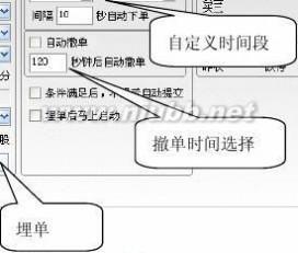 东吴证券专业版 通达信机构版交易5x