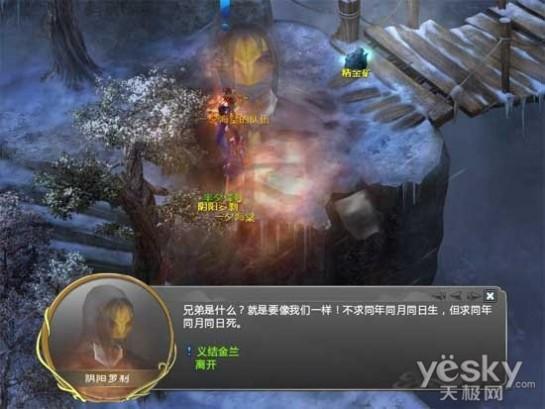 游戏三人结拜称谓_梦幻西游结拜称谓-《西游3》特色玩法:结拜流程