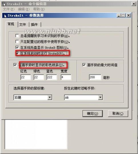 windows微软:StrokeIt鼠标手势_strokeit