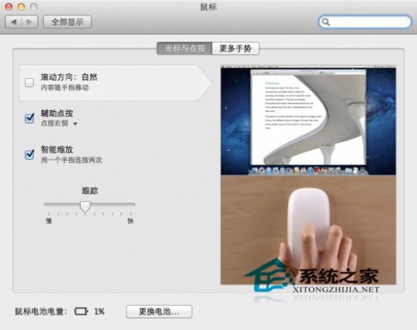 MAC鼠标/触摸板反向滚动怎么办?